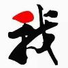 1001_218870190_avatar